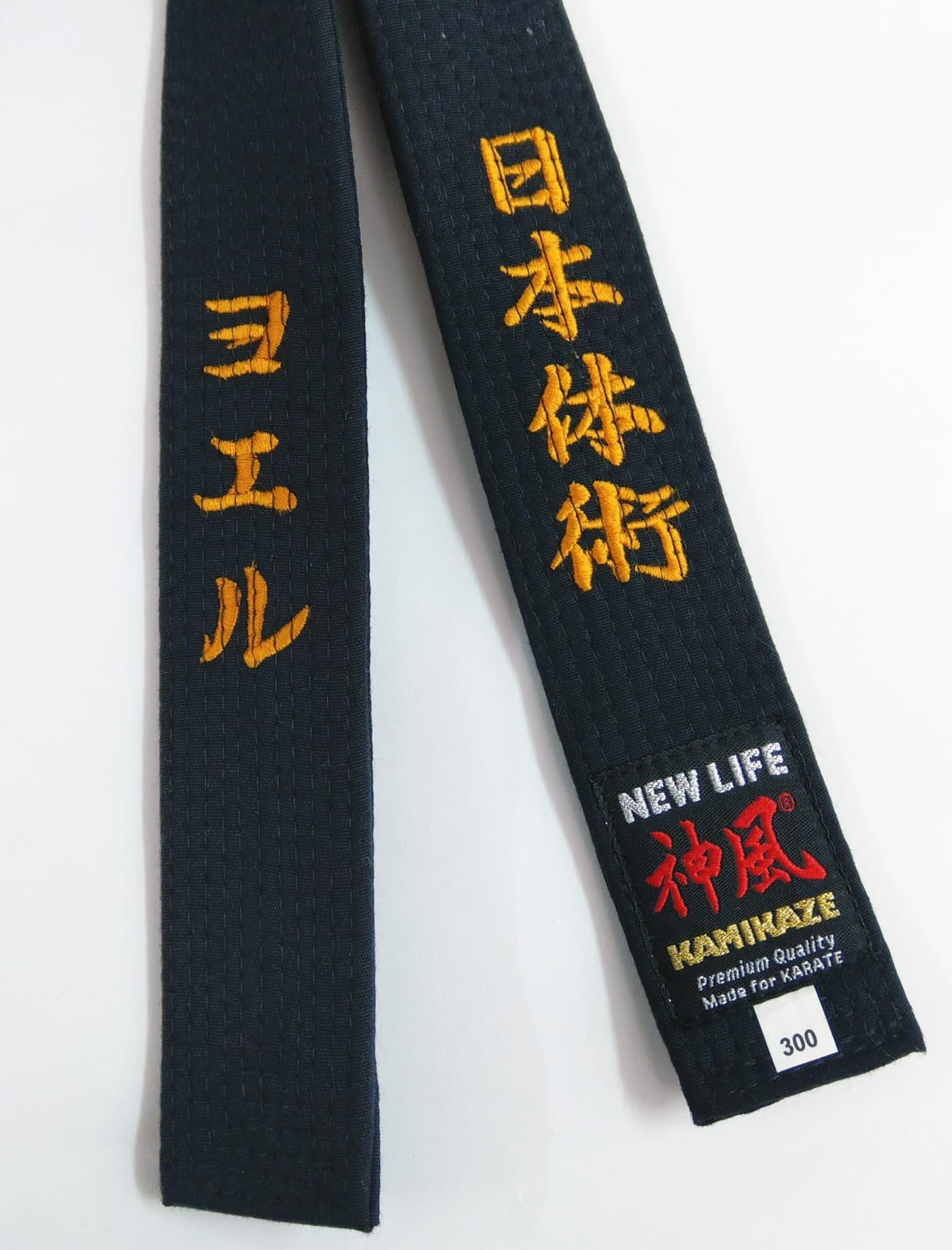 5b1b12425cc3 Ceinture Noire de Karate KAMIKAZE coton EXTRA LARGE - Qualité ...