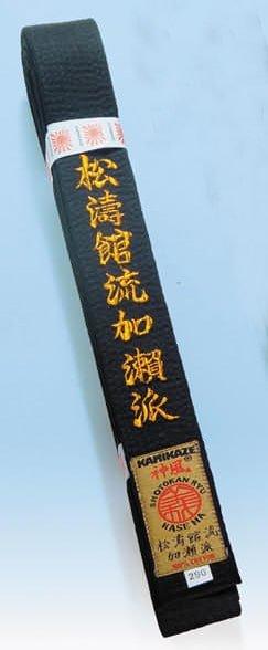 ceinture-noire-kamikaze-speciale-shotokan-kase-ha-srkh-2