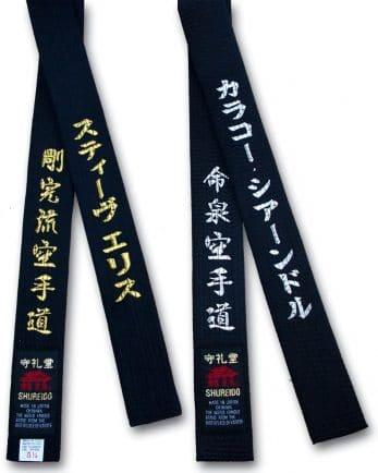 ceinture-noire-karate-shureido-satin-broderie-2-pointes
