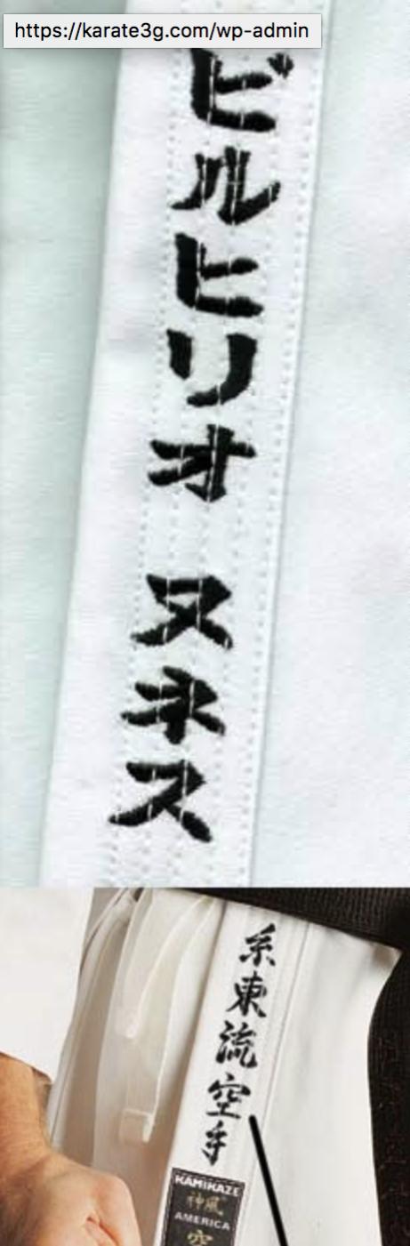 kimono-karate-gi-kamikaze-broderie-personnalisee